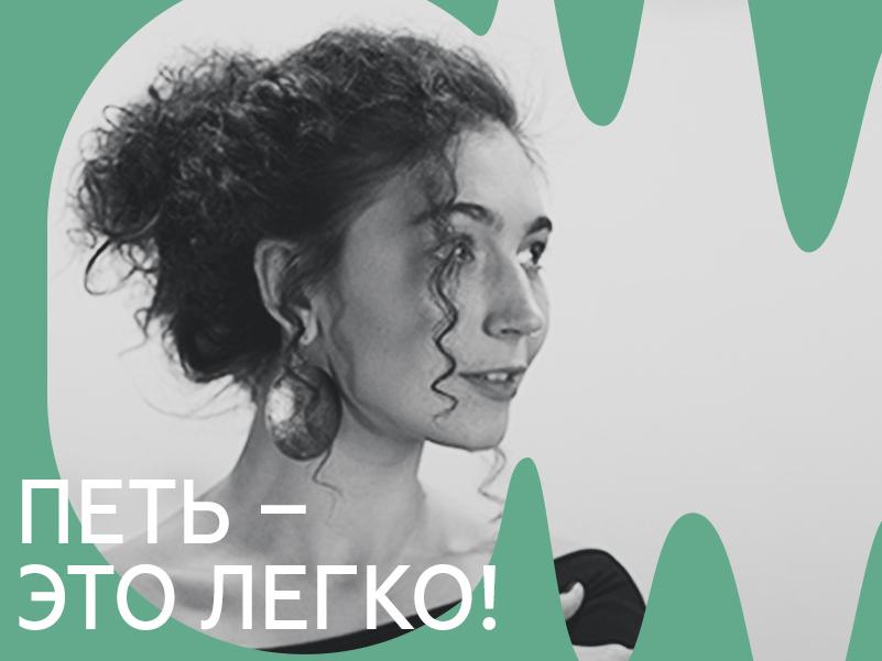 """23.06 – """"Петь – это легко"""""""